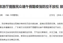 广东:建议中高风险区居民端午节暂不外出旅游