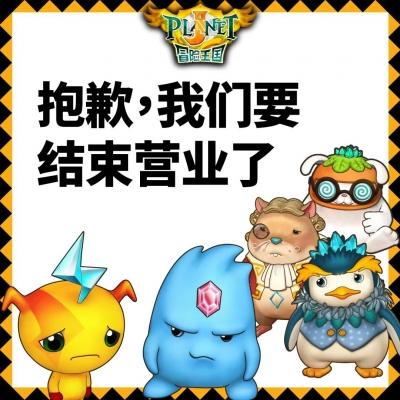 maoxianwangguo210611a
