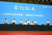 沪闽联手:红色教育主题活动暨旅游合作对接