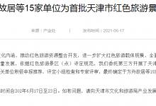天津市文旅局:公示首批15家红色旅游景区