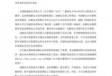 云南旅游总经理孙鹏辞任:董事长张睿代行职权