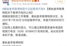 西安:兵马俑华清宫等7月30日起暂停接待游客