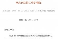 广州市文广旅局:有序恢复旅行社团队旅游