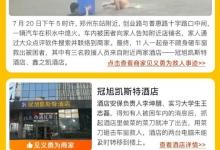 """中饭协联合美团上线""""致敬河南爱心商家""""流量专区"""