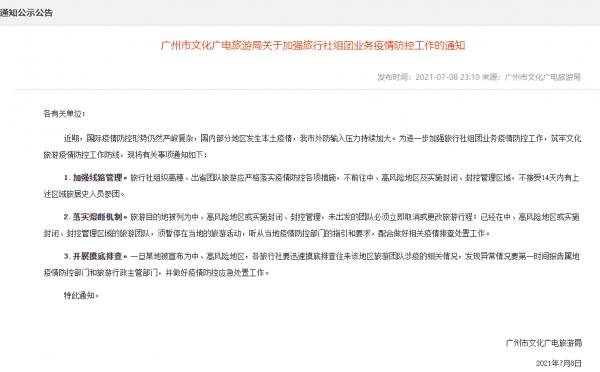 广州:进一步加强旅行社组团业务疫情防控工作