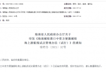 海南:中资方便旗邮轮海上游航线试点管理办法