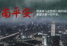 快速響應:河南遭遇特大洪災 旅游企業萬眾一心