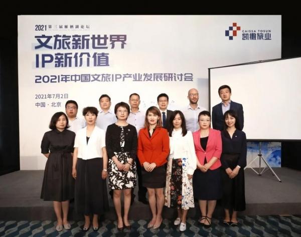 """""""2021年中国文旅IP产业发展研讨会""""在京举行"""