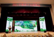 2021中国亲子文旅峰会在大兴安岭顺利召开