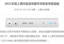 上海文化和旅游局:支持促进旅游产业发展项目
