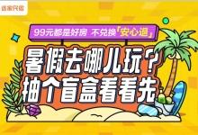 途家盲盒第二期上线:99元可开出千元美宿