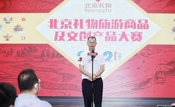 """2021""""北京礼物""""旅游商品及文创产品大赛正式启动"""
