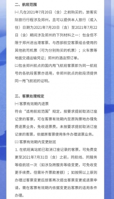 xibuhangkong210721a