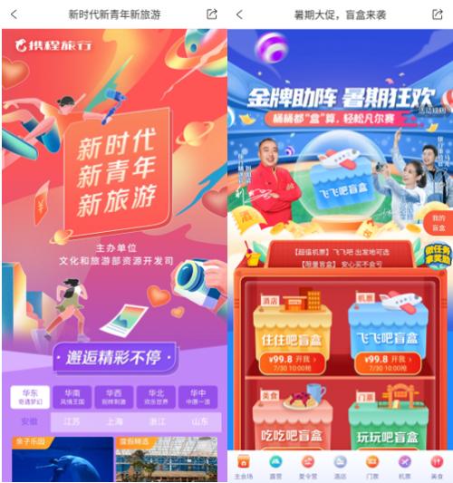 """携程:上线""""新时代 新青年 新旅游""""活动专区"""