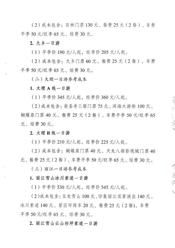 yunnan210705c
