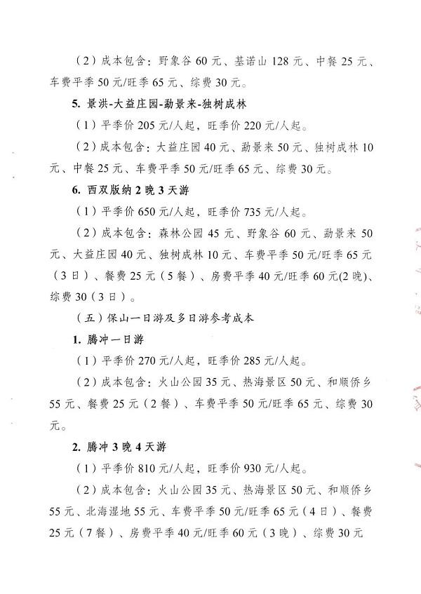 yunnan210705e