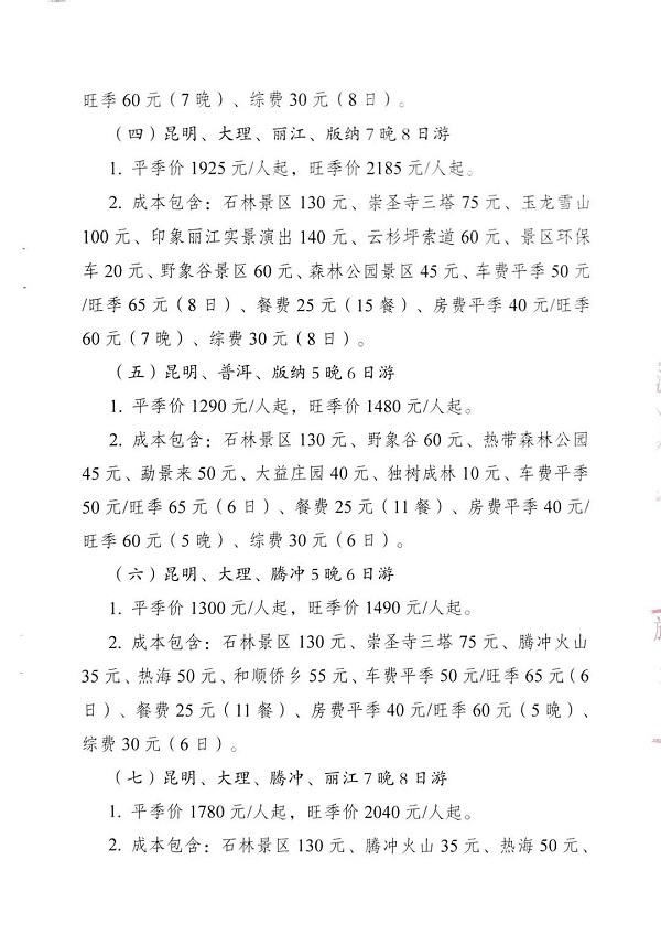 yunnan210705g