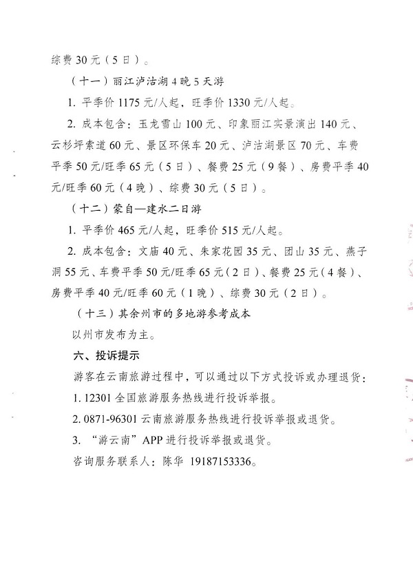 yunnan210705i