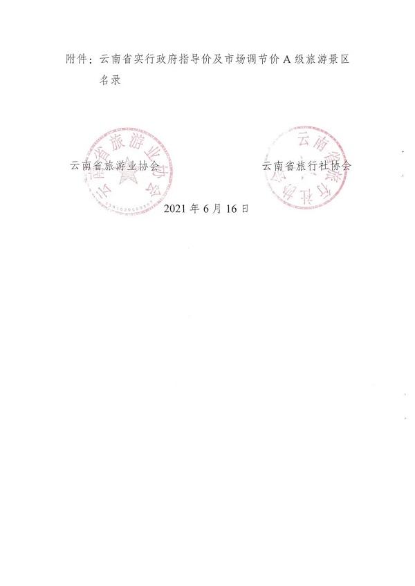 yunnan210705j