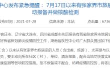 湖南疾控:有张家界市旅居史人员需报备并做核酸