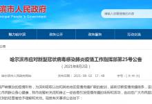哈尔滨:暂停组团跨省旅游、暂停接待跨省团组