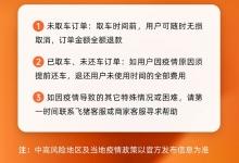 飞猪:联合租车商家推出疫情无损退改政策
