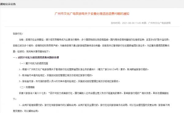 广州市文化广电旅游局:明确旅客退团退费规则