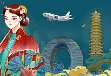 青年旅游系列:新青年領銜國潮賽道 旅游圈奮起直追