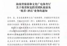 """海南省:恢复跨省团队旅游及""""机票+酒店""""业务"""