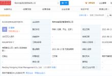 華住酒店:參股20%在南京成立酒店管理公司