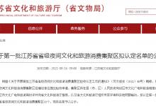 江蘇:首批省級夜間文旅消費集聚區擬認定名單
