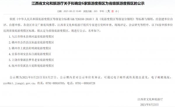 江西:拟确定6家旅游度假区为省级旅游度假区