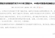 江西文旅厅:2021年5A、4A级乡村旅游点名单