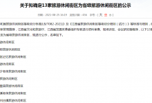 江西文旅厅:拟确定13家单位为省级旅游休闲街区