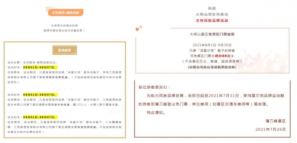 jingqu210817a