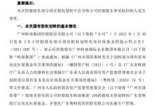 岭南控股:控股股东10%股权无偿划转至社保基金