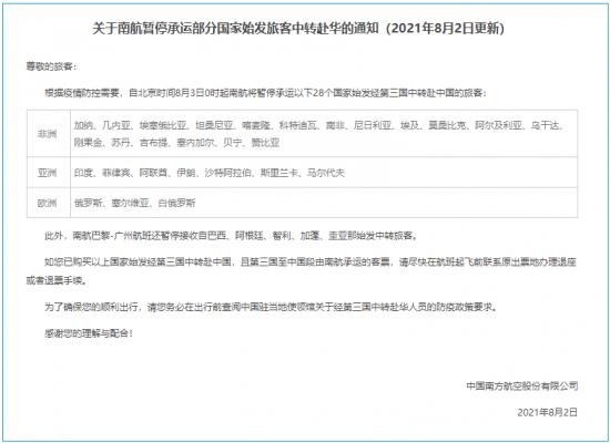 南航:暂停承运部分国家始发旅客中转赴华