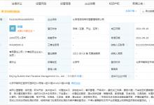 泡泡玛特在北京成立乐园管理有限公司