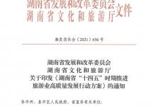 湖南:2025年接待旅游人数达到11.5亿人次以上