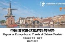 中国游客赴欧旅游报告:近程 安全 陪伴成疫后关键词