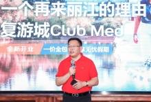 度假生活新体验:Club Med丽江度假村即将开业