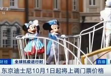 東京迪士尼樂園:10月1日起將調整門票價格