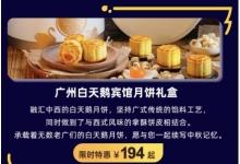 飞猪:中秋酒店月饼相关搜索量增长超150%
