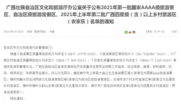 广西文旅厅:新增11家国家4A级旅游景区