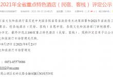 贵州文旅厅:2021年全省重点特色酒店评定公示