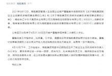海航集团发布公告:确定辽宁方大集团战略投资者