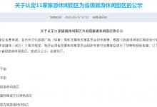 湖南:拟认定11家单位为省级旅游休闲街区
