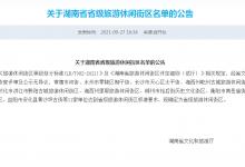 湖南:新增11家单位为省级旅游休闲街区