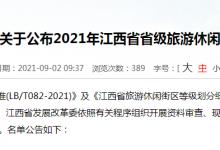 江西省文旅厅:认定13家单位为省级旅游休闲街区