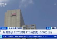 日本最大旅行社JTB:亏损62亿 现已出售总部大楼